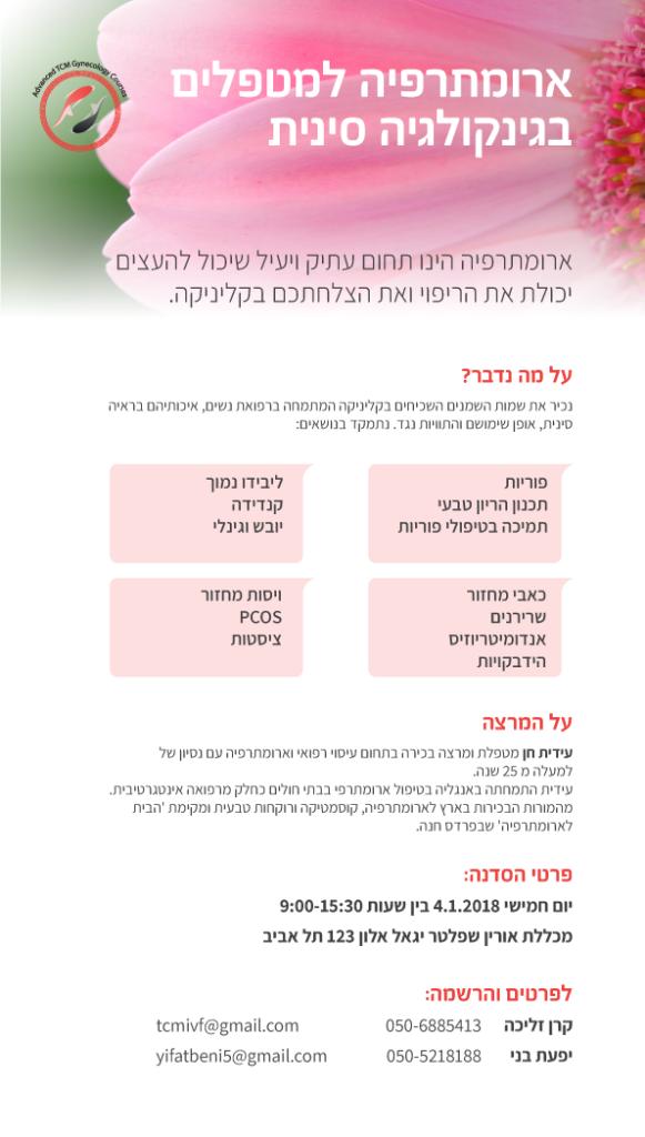 flyer_aromatherapy_Nov17_A03 (1)